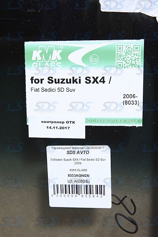 8033AGNGN Лобовое Suzuki SX4 / Fiat Sedici 5D Suv 2006- KMK